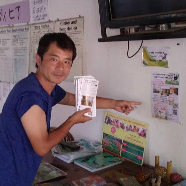 シェムリアップのクロマーヤマトさんにパンフレットを置かせてもらいました。クロマーヤマトさんはカフェも併設されていて(シェムリアップはこのスタイルが多い!)、安くて美味しい日本食が食べられます。スタッフはカンボジア人だけみたいですが、日本語が完全に通じますよ!.ホーチミンの日本人ゲストハウス兎家(うさぎや)ゲストハウスusagiyah.com.#usagiyah #兎家 #兎家ゲストハウス #うさぎや #日本人宿 #ゲストハウス #ドミトリー #Guesthouse #ベトナム #Vietnam #ホーチミン #バックパッカー #バックパッカー女子 #一人旅 #海外旅行 #旅好きの人と繋がりたい #出会い #シェムリアップ #アンコールワット #カンボジア #Cambodia #クロマーヤマトゲストハウス
